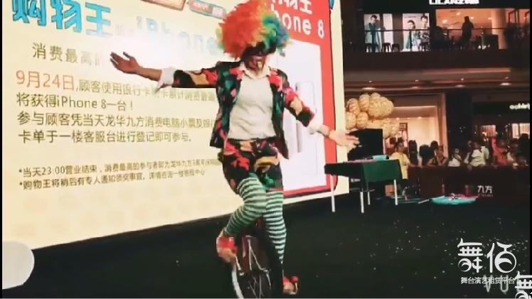 花式独轮车小丑表演
