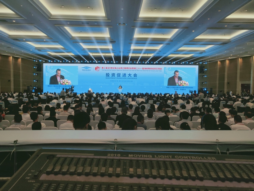 2019第二届海上丝绸之路博览会
