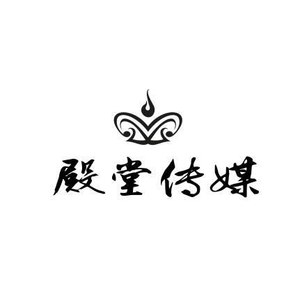 武汉殿堂文化传媒有限公司