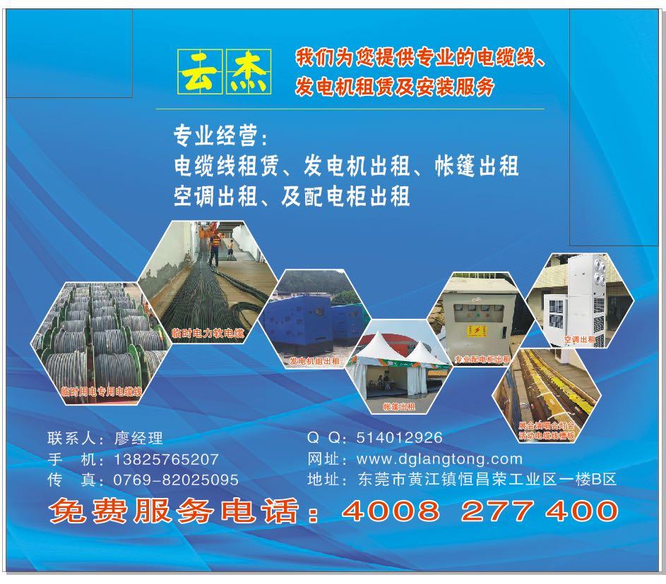 广东云杰机电设备工程有限公司